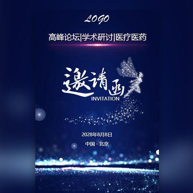 邀请函 梦幻奢华 高峰论坛 医疗医药 学术研讨 紫蓝色