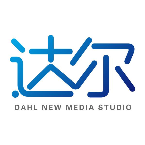 达尔新媒体工作室