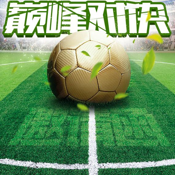足球比赛广告宣传邀请招募精英
