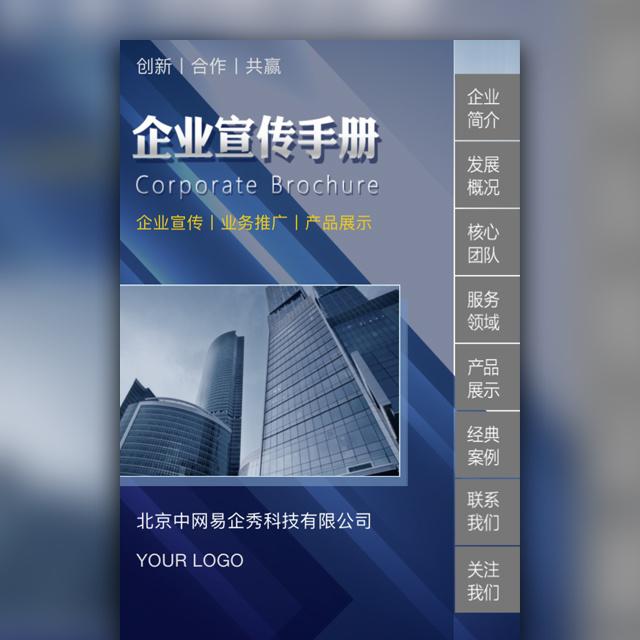 高端蓝色商务 企业宣传推广手册 公司介绍画册