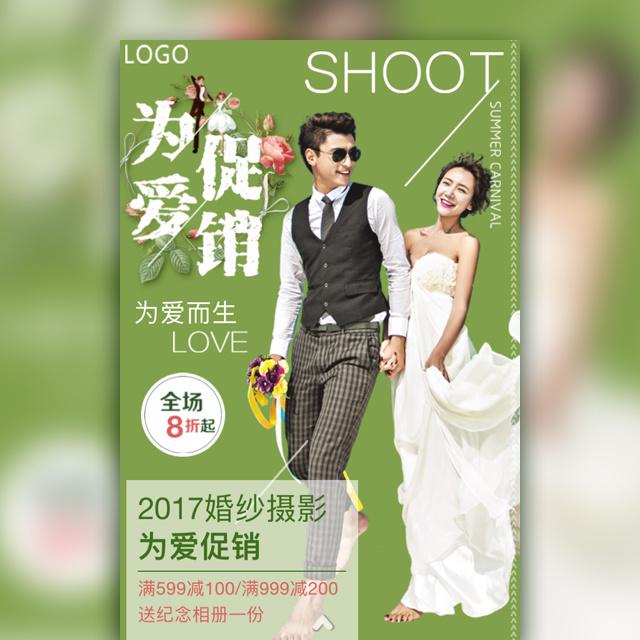婚纱摄影促销优惠 企业宣传 影楼夏季