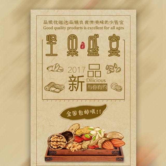 坚果零食 — 电商零食/坚果/干果促销/宣传