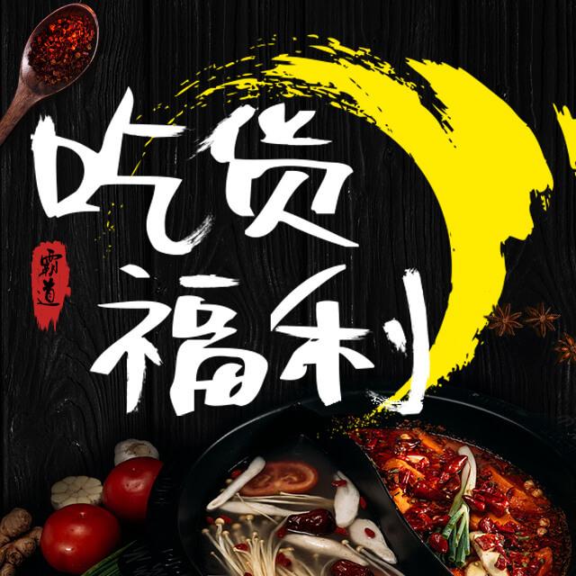 中国风四川重庆火锅餐厅开业宣传优惠活动推广促销