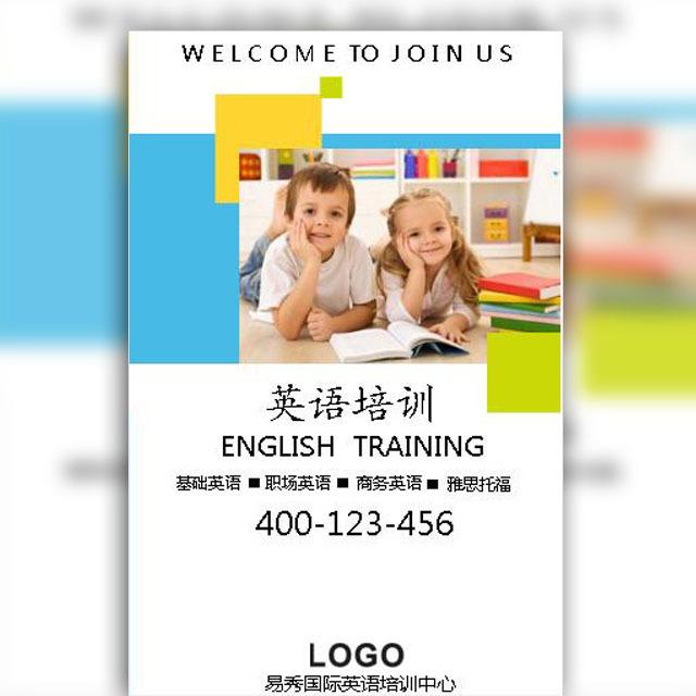 时尚英语成人少儿培训招生