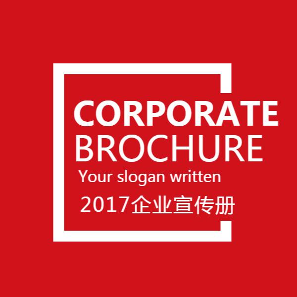 高端红色时尚简约企业宣传招商手册