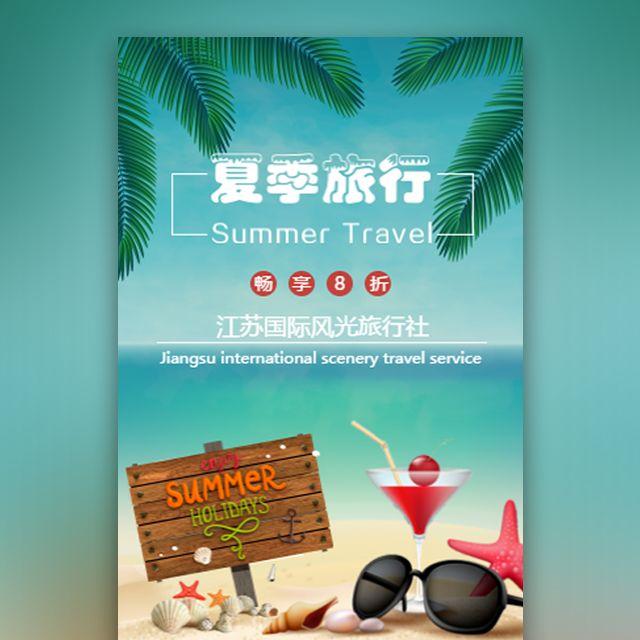 夏季旅行社活动促销旅游路线模板