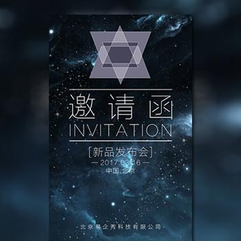 【迷幻星空】企业科技新品发布邀请函/会议展会请柬