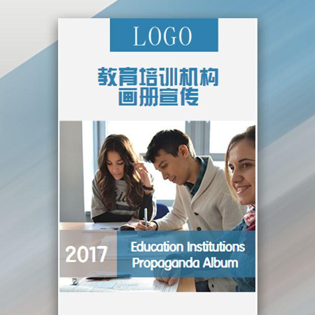 培训机构招生企业宣传