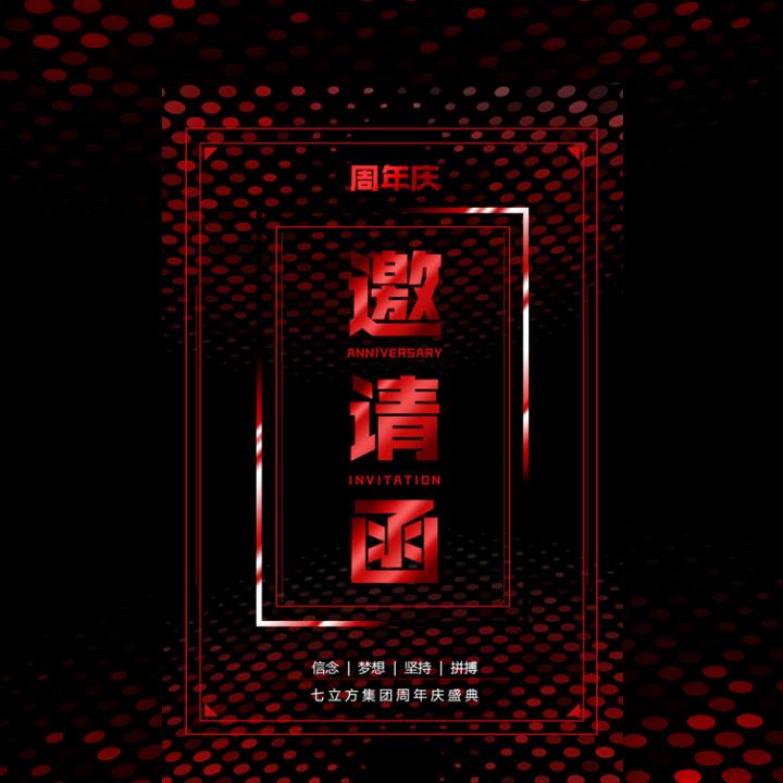 红色动感炫酷邀请函周年庆典发布会开业盛典企业活动