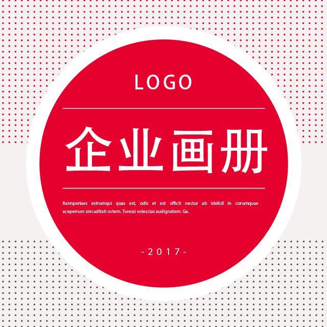 红色现代企业宣传企业文化公司介绍