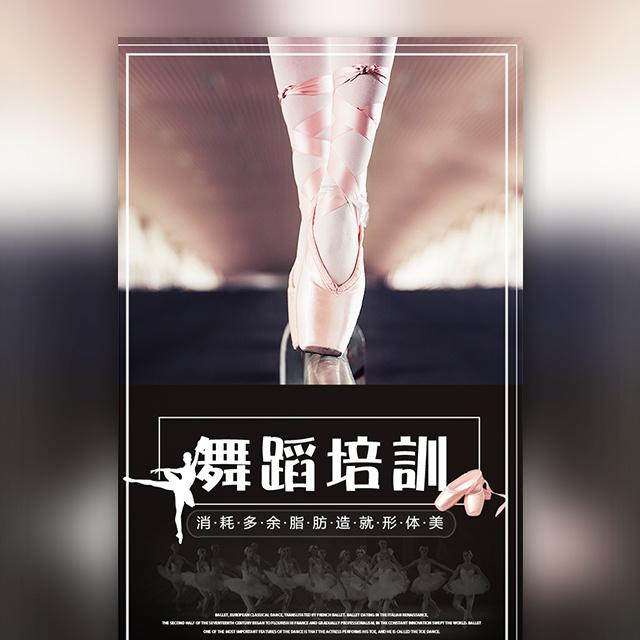粉黑舞蹈培训班招生丨跳舞芭蕾舞
