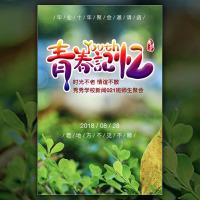 草木绿 个人秀 相册 毕业同学会 邀请函 十周年老同学 怀旧青春