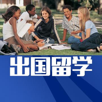 出国留学-微信广告