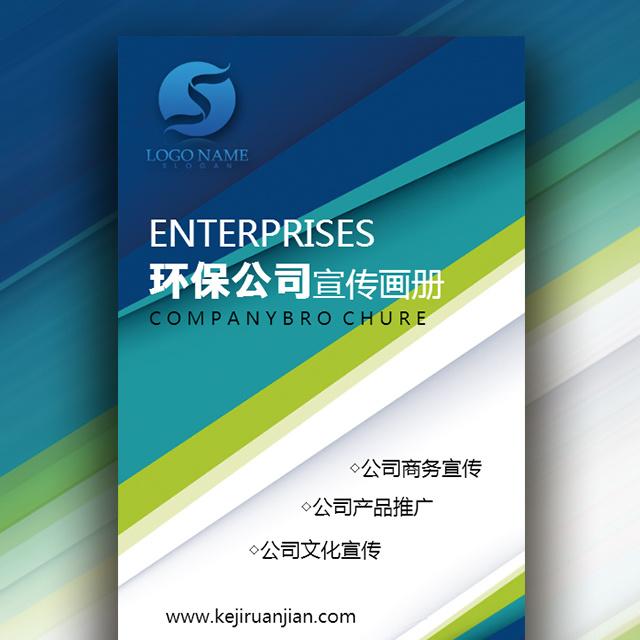 环保材料公司宣传画册模板
