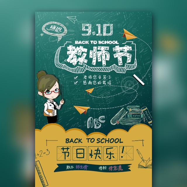 教师节祝福 学生时代记忆回忆相册