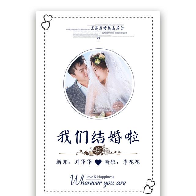 婚礼请柬婚礼邀请函旅游相册