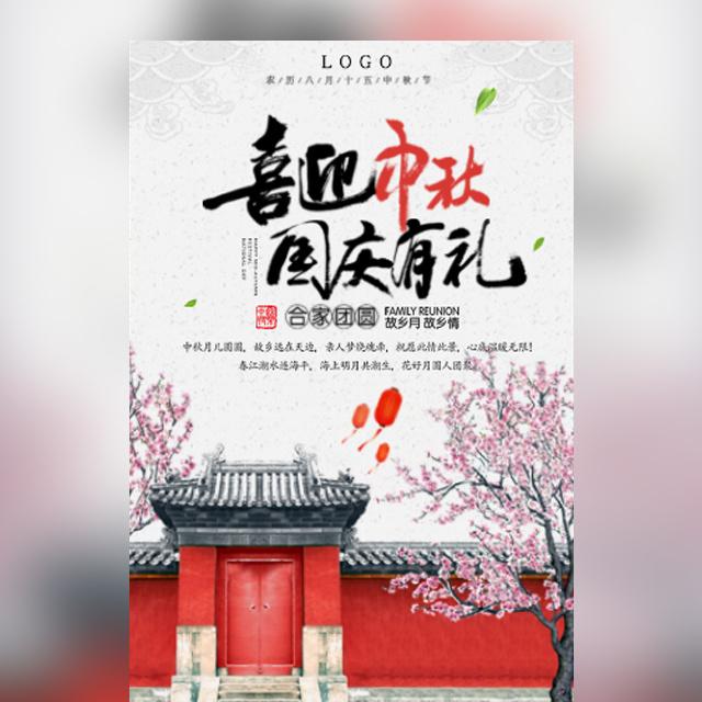 古典风中秋国庆促销