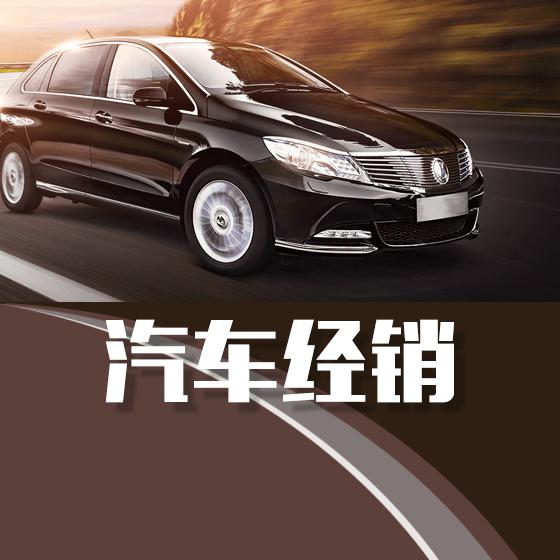 汽车经销-微信广告