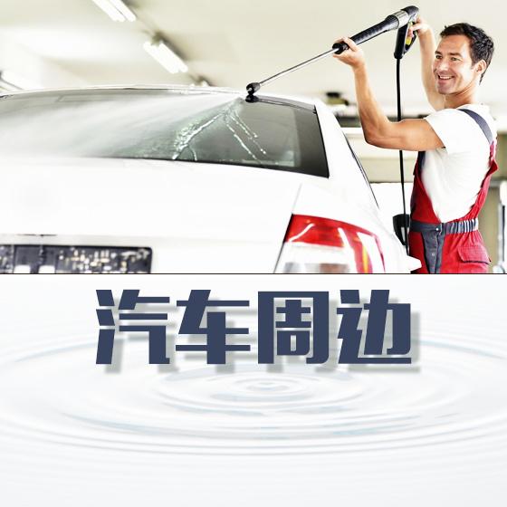 汽车周边服务-微信广告