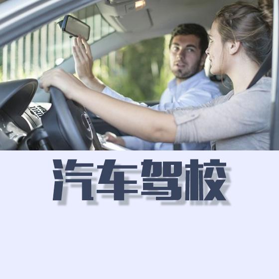 汽车驾校-微信广告