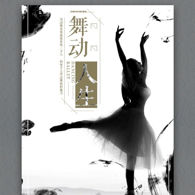 开学季 芭蕾舞 拉丁 舞蹈 艺术 培训班 报名了 招生了