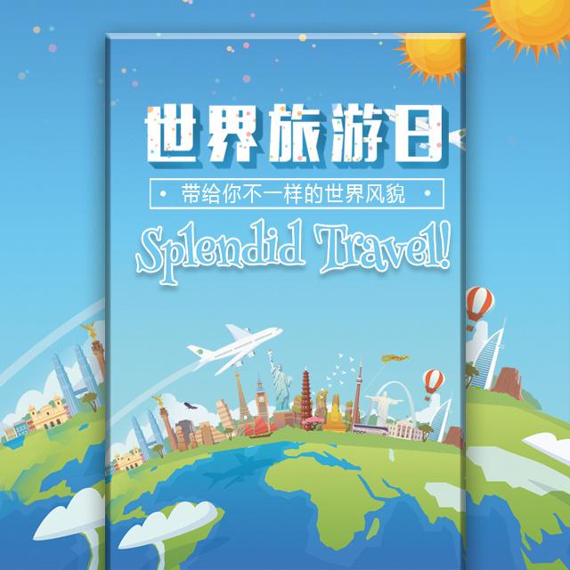 世界旅游日 国庆旅游宣传 旅游介绍