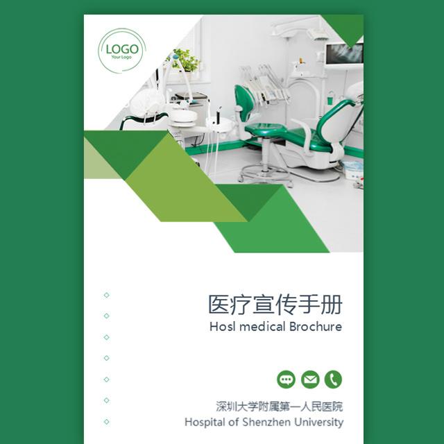 医院医疗宣传 医药 美容院整形 企业介绍 科室简介