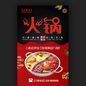 火锅店开业促销 重庆火锅 新店开业 美食 餐饮 串串