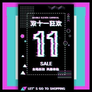 动感时尚 新品上市 双11 淘宝 电商 购物节 活动促销