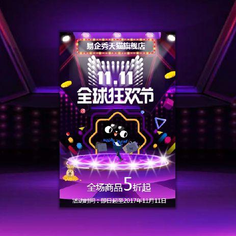 双11电商产品促销活动推广 淘宝 光棍节 天猫 京东