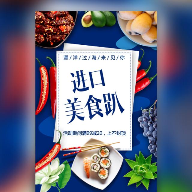 进口食品海鲜水果促销美食餐饮新品牛排西餐海鲜年货