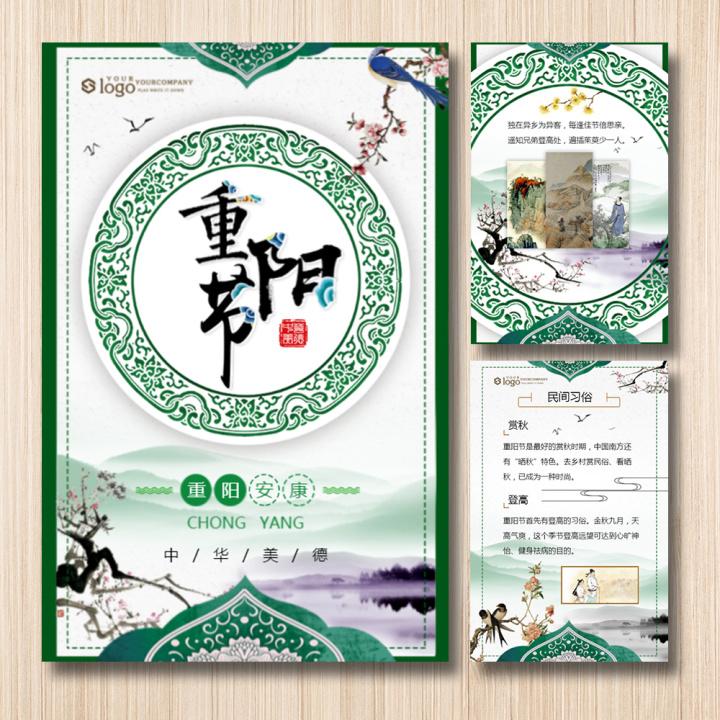 重阳节祝福 中国风水墨风