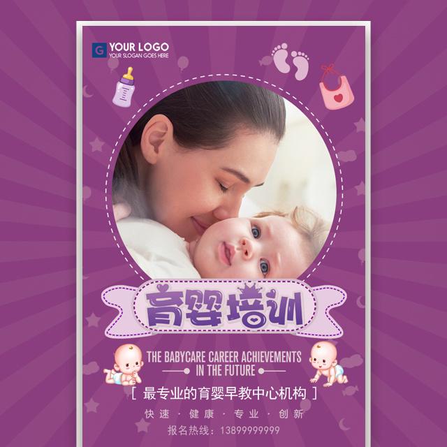 育婴师培训月嫂家政新生儿护理母婴胎教早教月子中心