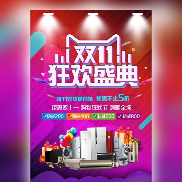 双11狂欢盛典 商家活动宣传大促销 产品推广 双十一
