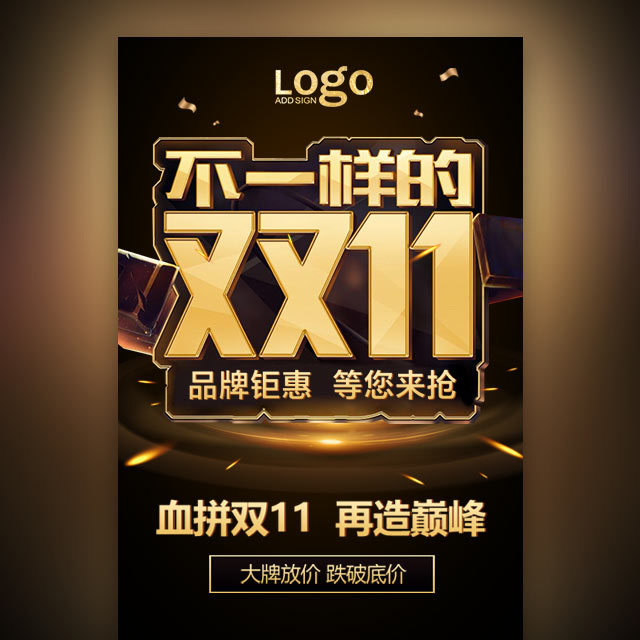 双11 双11促销 淘宝天猫京东 店铺促销 活动促销电商