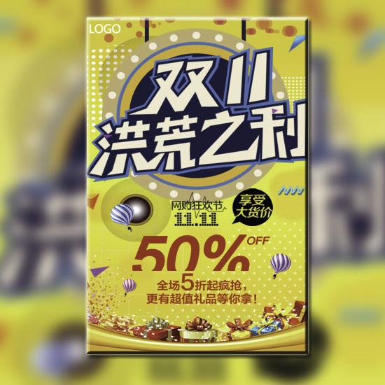 双11/双十一微商淘宝电商零售实体店产品推广促销