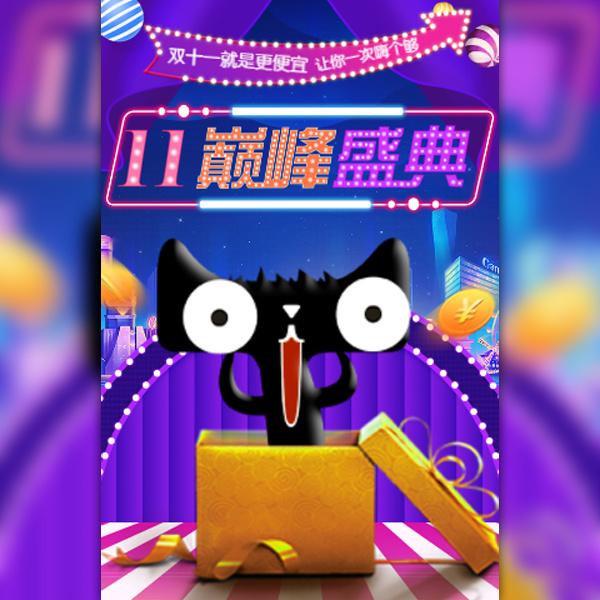 双十一电商促销双11钜惠购物狂欢节