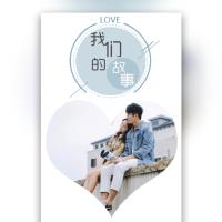 高端简约七夕情人节情书情侣伴侣闺蜜爱情相册结婚求婚爱情纪念册