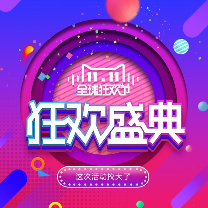 双11狂欢盛典,巅峰盛惠,电商产品促销活动宣传