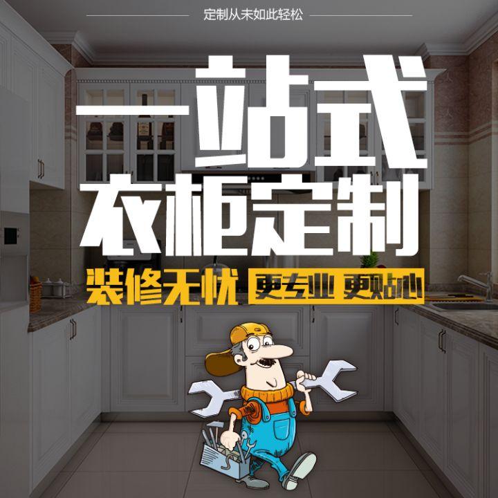 家居定制-微信广告