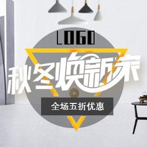 秋冬焕新家——微信广告