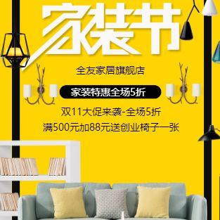 家装设计-微信广告