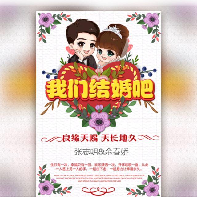 卡通清新婚礼请柬