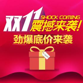 双11微商淘宝电商零售商场产品推广促销活动