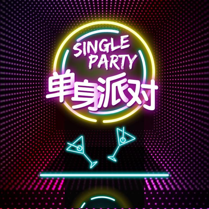 单身派对音乐酒吧咖啡店双11脱单主题相亲狂欢派对