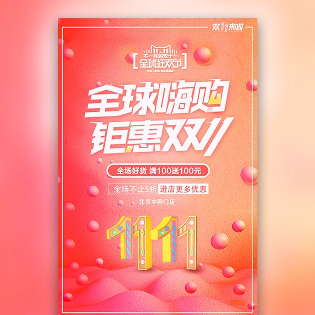 红色快闪炫酷双十一促销丨钜惠双11