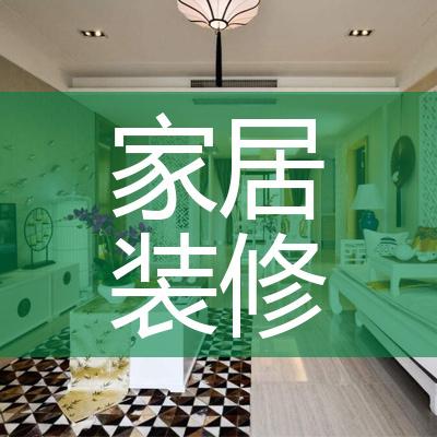 家装活动-微信广告