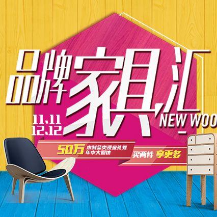 品牌家具-微信广告