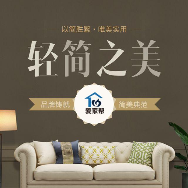 家居装饰家具商城促销-微信广告