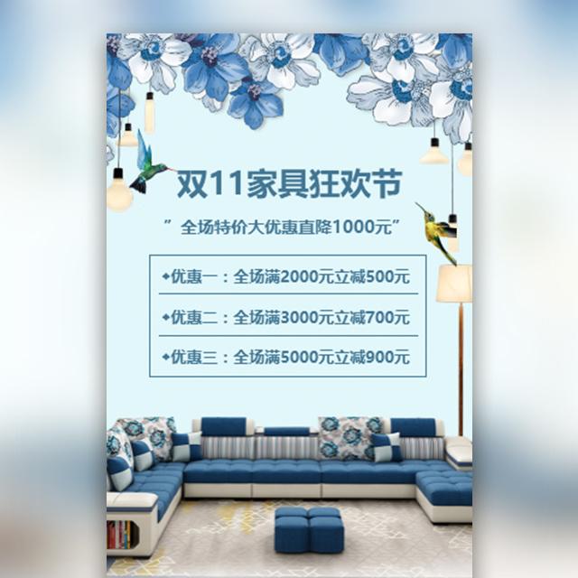 家具-微信广告